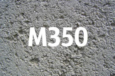 Бетоны b25 бетон аскиз